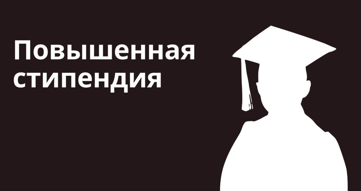 Повышенная академическая стипендия
