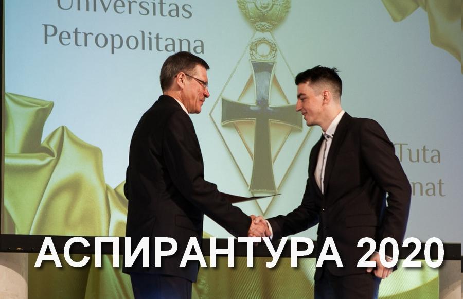 Аспирантура СПбГУ 2020