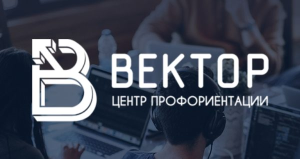 Vizit delegatsii Vektor