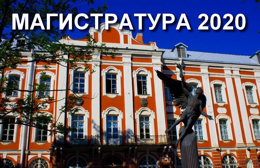 Магистратура-2020 СПбГУ