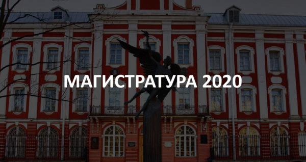 mag_2020_logo
