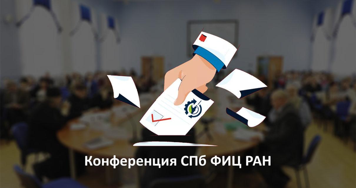 vibori_spb_fic_ras_logo