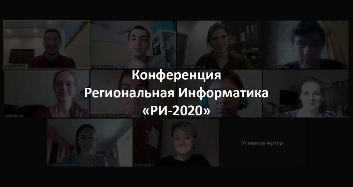RI-2020_logo