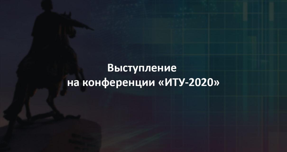 itu_2020_logo
