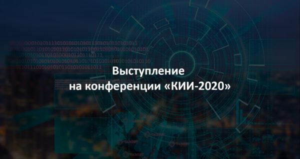 kii_2020_logo