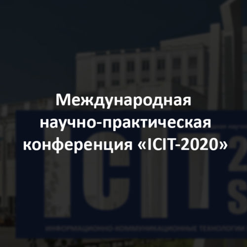 icit-2020_logo