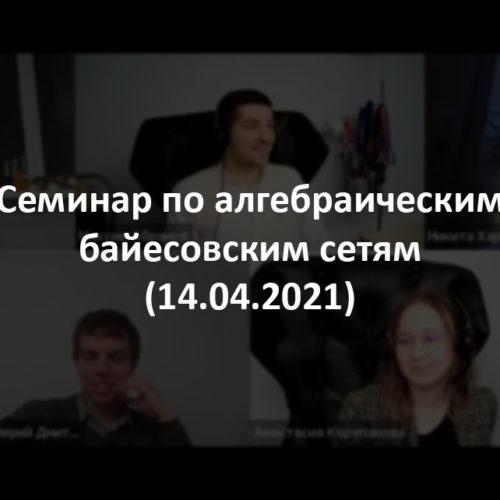 seminar_14_04_2021_logo