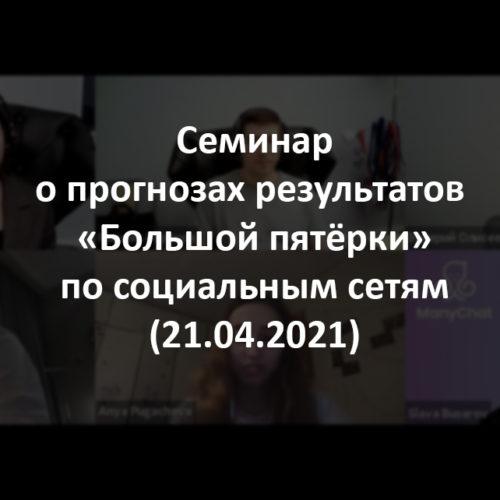 seminar_21_04_2021_logo