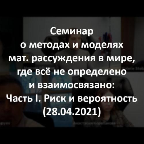 seminar_28_04_2021_logo