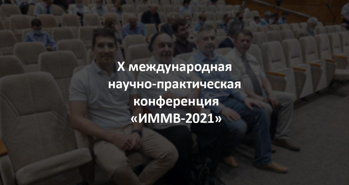 IMMV-2021_logo