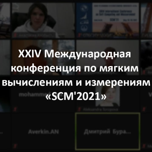 scm_2021_logo