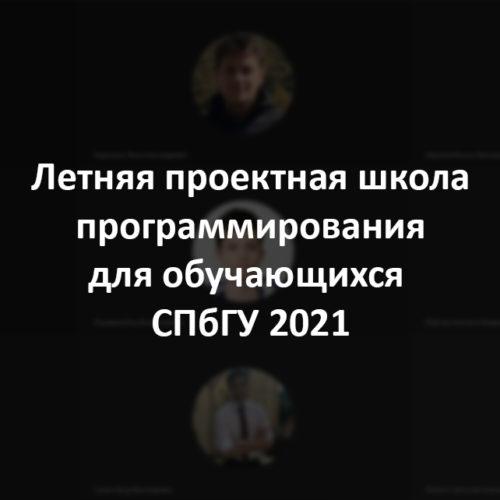 summer_school_spbu_2021-logo