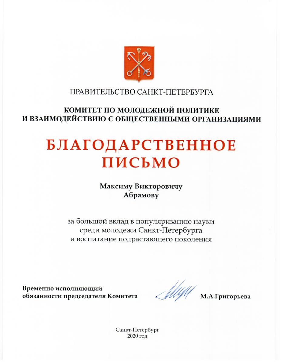 Благодарственное письмо Максиму Викторовичу Абрамову