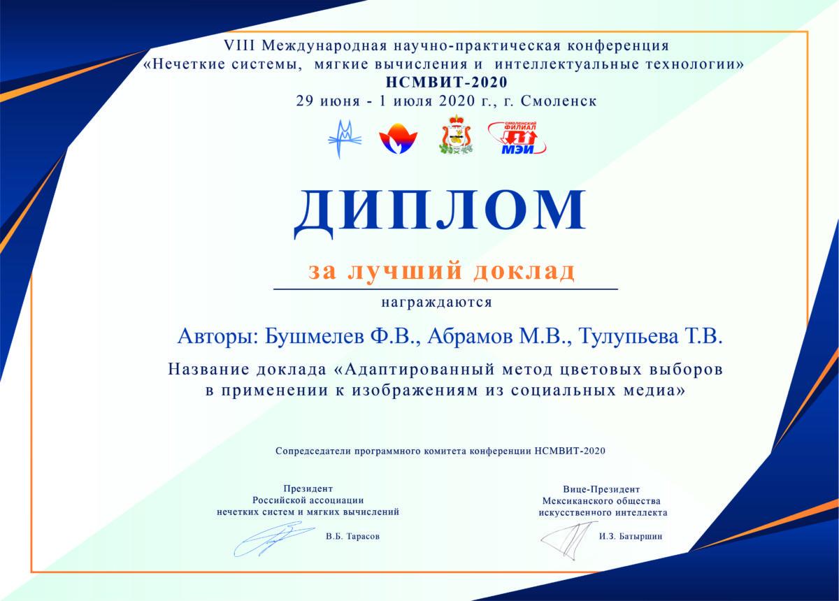 Диплом за лучший доклад на НСМВИТ-2020
