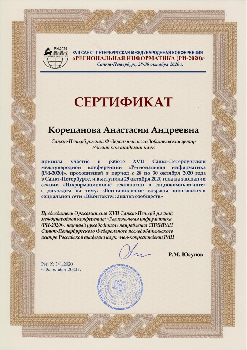Сертификат участника конференции РИ-2020 Анастасии Андреевны Корепановой