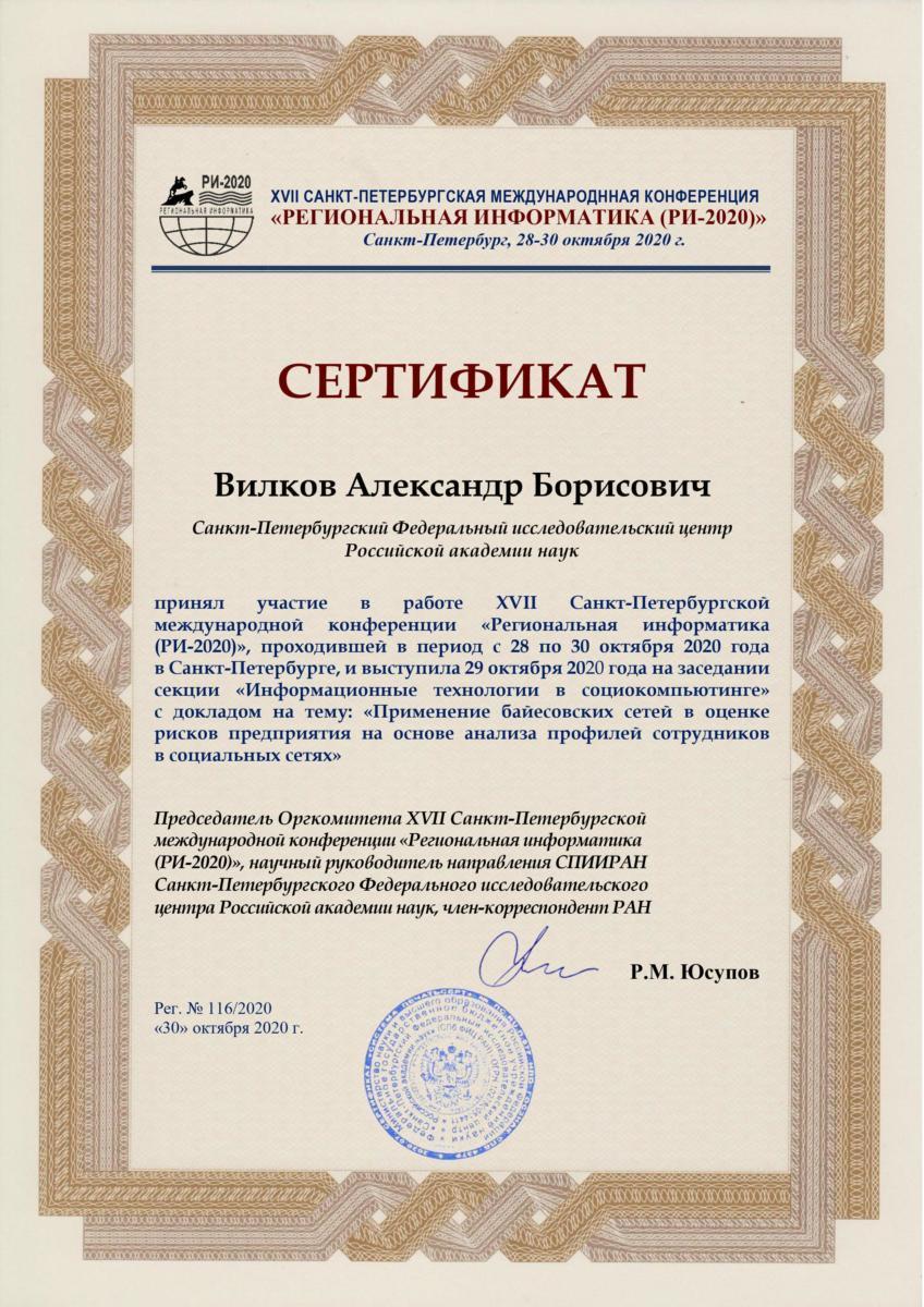 Сертификат участника конференции РИ-2020 Александра Борисовича Вилкова