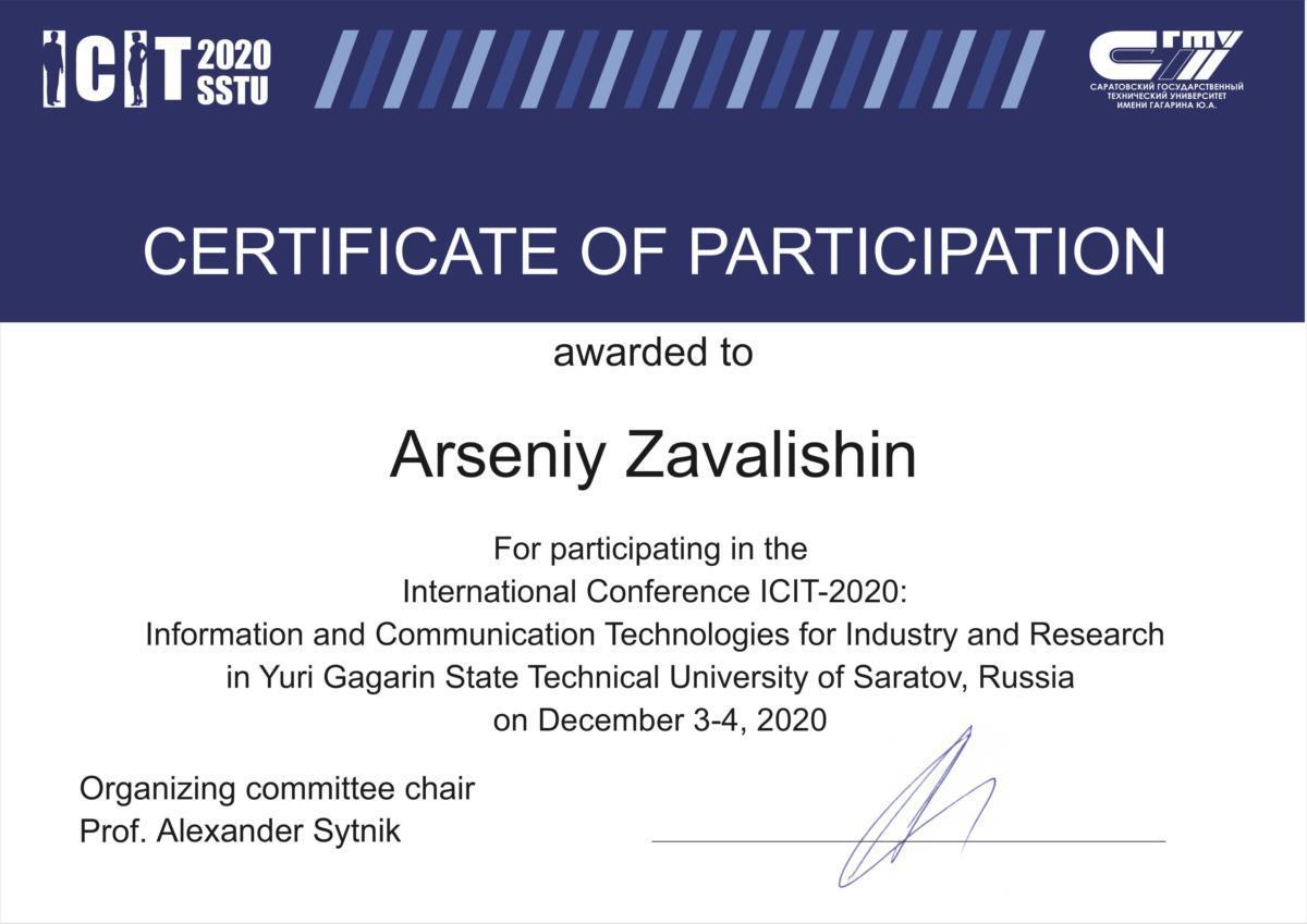 Сертификат участника ICIT-2020 Александра Львовича Тулупьева