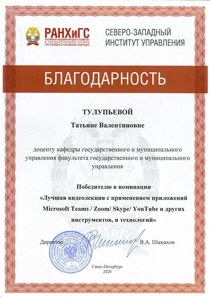 Благодарность Тулупьевой Т.В. за лучшие видеолекции