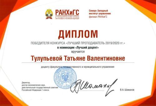 """Диплом """"Лучший доцент"""" Т.В. Тулупьева"""